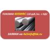 4Х5МФС.  инструментальная сталь.  покови