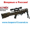 Evanix Rainstorm 3D Bullpup,  Evanix GTK 290,  Evanix Windy City SHB,  Evanix Giant-X2,  новинки от Evanix,  впервые в России