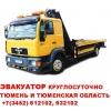 Эвакуатор Аромашево (3452)  932102