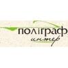 Бизнес сувениры и подарки ПолиграфИнтер (3452)  540671
