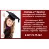 Дипломные,  курсовые,  научные работы,  диссертации,  практика с печатью,  чертежи,  эссе,  переводы иностранного текста,  презе