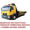 Эвакуатор Тобольск (9044)  932102