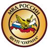 """ФГУП """"Охрана"""" МВД"""
