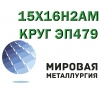 Круг 15Х16Н2АМ сталь ЭП479-ш купить цена