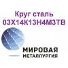 Круг сталь 03Х14К13Н4М3ТВ купить цена