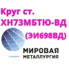 Круг сталь ХН73МБТЮ (ЭИ698 ВД)  купить цена