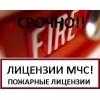 Лицензии МЧС на противопожарные работы.  Пожарные лицензии
