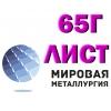 Лист 65Г сталь х/к и г/к купить цена