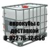 Продаются пластиковые ёмкости б, у (еврокубы)  1000 литров.