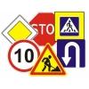 Поставляем дорожные знаки по всей территории РФ.  Собственное производство.