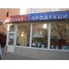 Продается магазин «Колбасы» в г.  Туапсе.