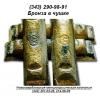 Продам бронзу БрА9Ж3Л ГОСТ 614-97,  ГОСТ 613-79,  ГОСТ 493-79.