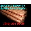 Продам бронзу пруток,  слиток БрОЦС 555 ГОСТ 24301-93,  БрАЖ 9-4 ГОСТ 1628-78,  БрАМЦ,  БрОФ.