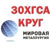 Продам круги 20ХН3А,  марки стали 30ХГСА из наличия: