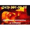 Продам лист свинцовый С1,   С2,   С3;   ДПРН 0,  5-10 мм ГОСТ 9559-89