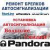 Ремонт брелоков / Установка автосигнализаций / Установочный Центр