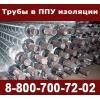 Продаю трубу в ппу изоляции СТ 530*8-2-ППУ-ПЭ ГОСТ 30732