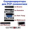 Саундмодераторы для пневматики,  саундмодераторы для PCP,  саундмодераторы для РСР,  саундмодераторы для PCP пневматики