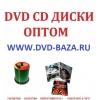 DVD CD диски оптом Тюмень