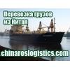 Грузоперевозки - доставка грузов из Китая в Тюмень