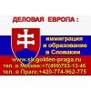 Иммиграция в Чехию и Словакию