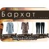 "интернет-магазин женской одежды ""Бархат"""