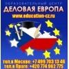 Обучение в Чехии:  высшее и среднее образование