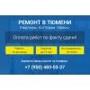 Отделка и ремонт помещений в Тюмени без предоплаты!