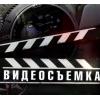 Профессиональная видеосъемка