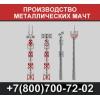 Производство металлических мачт