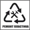 Ремонт АВТО-МОТО пластика