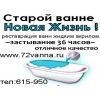 Реставрация ванн в Тюмени