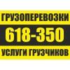 Услуги квалифицированных грузчиков 618-350 без выходных