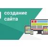 Сайт под ключ с индивидуальным дизайном
